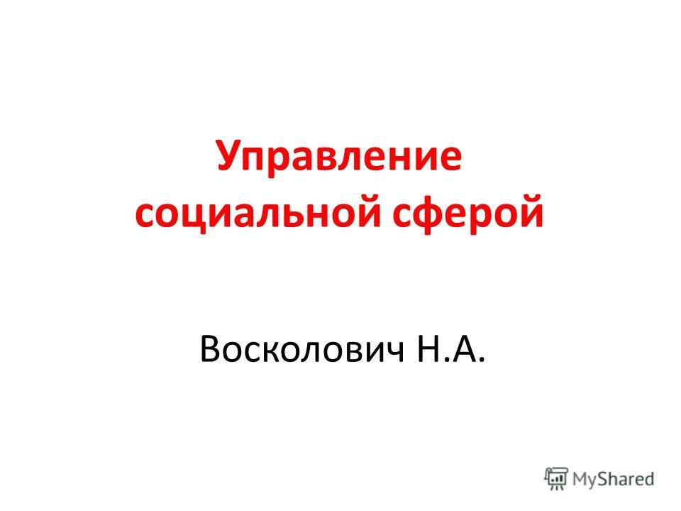 Восколович Н.А. Управление социальной сферой