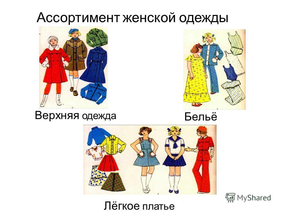 Ассортимент женской одежды Лёгкое платье Бельё Верхняя одежда