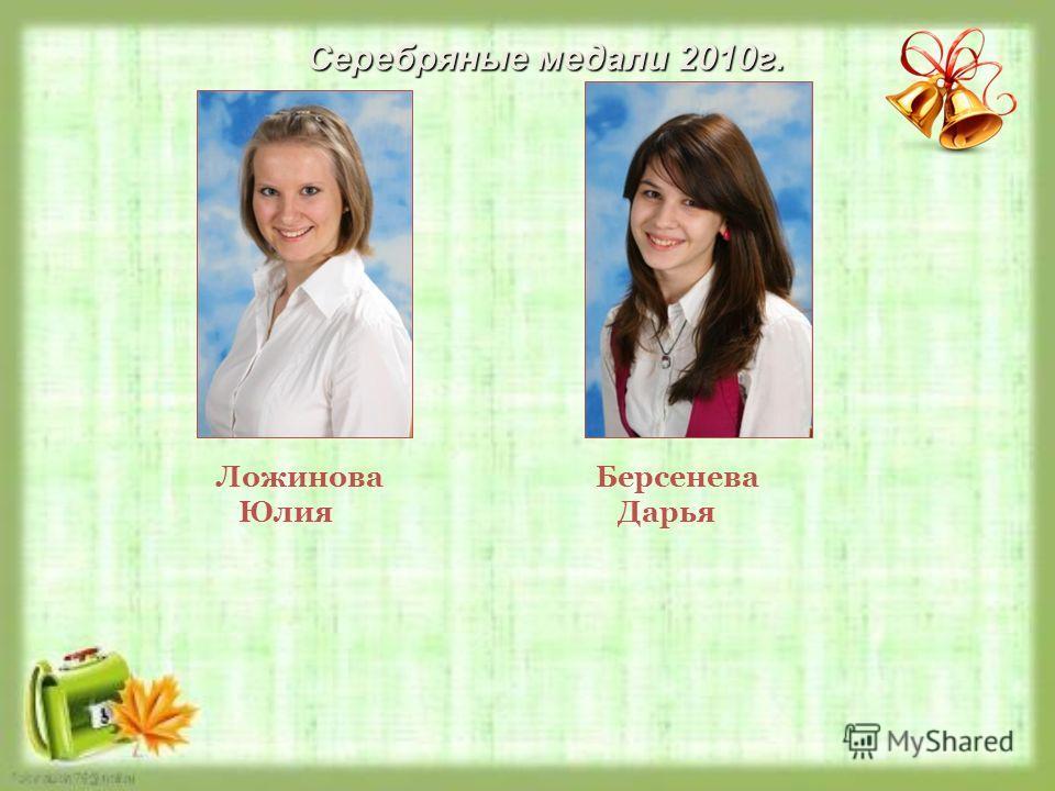 Серебряные медали 2010г. Ложинова Юлия Берсенева Дарья