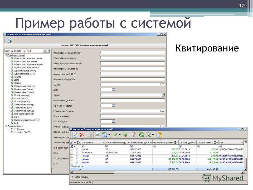 Пример работы с системой Квитирование 12