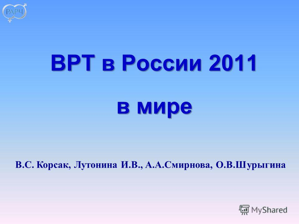 ВРТ в России 2011 в мире В.С. Корсак, Лутонина И.В., А.А.Смирнова, О.В.Шурыгина