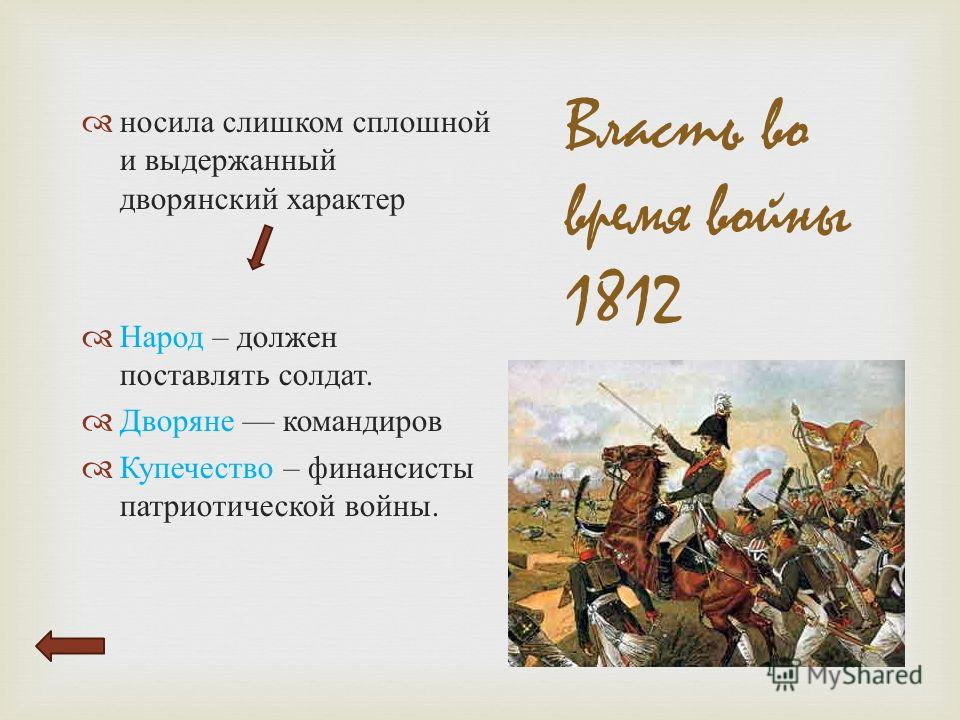 Власть во время войны 1812 носила слишком сплошной и выдержанный дворянский характер Народ – должен поставлять солдат. Дворяне командиров Купечество – финансисты патриотической войны.