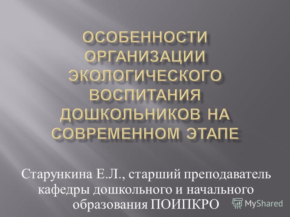 Старункина Е. Л., старший преподаватель кафедры дошкольного и начального образования ПОИПКРО