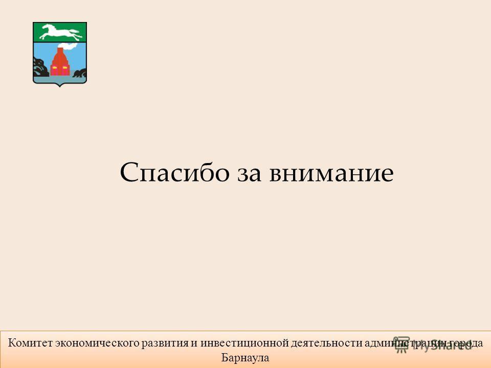 Комитет экономического развития и инвестиционной деятельности администрации города Барнаула Спасибо за внимание