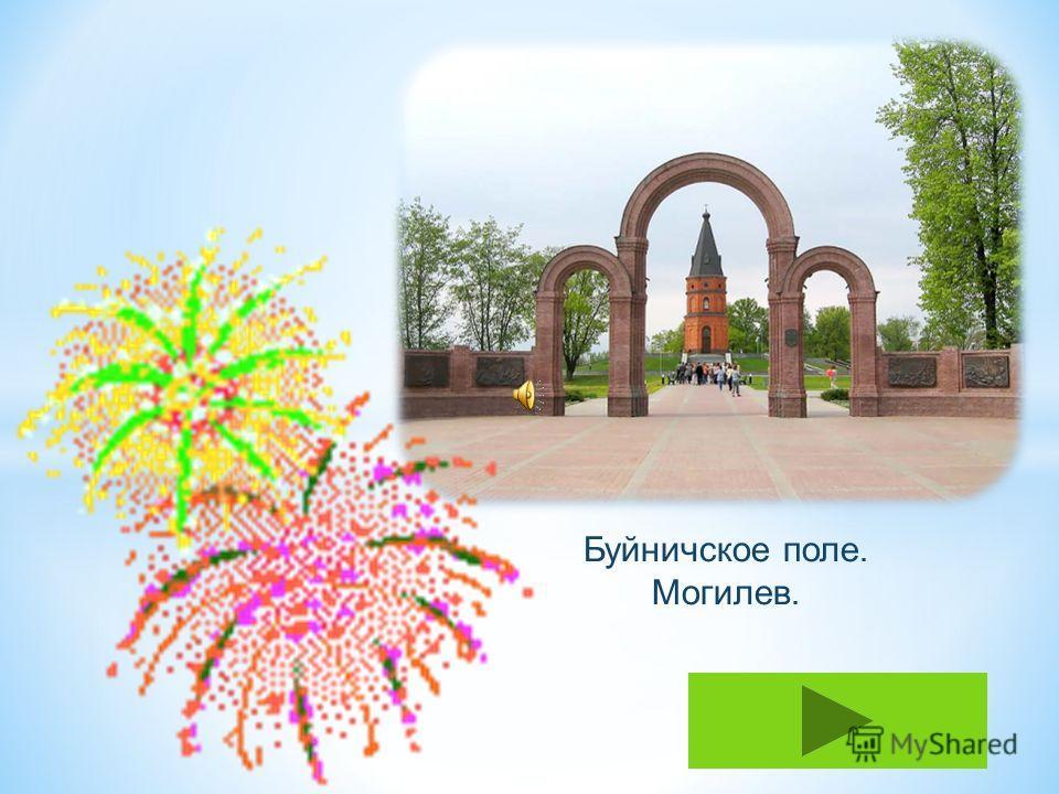 Какой белорусский город стал фактически последней столицей Российской Империи?