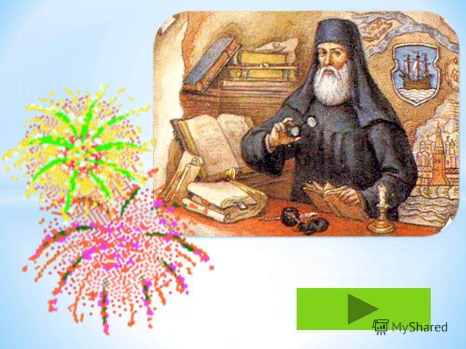 Он - воспитатель детей Алексея Михайловича, переводчик и секретарь двух вселенских патриархов.