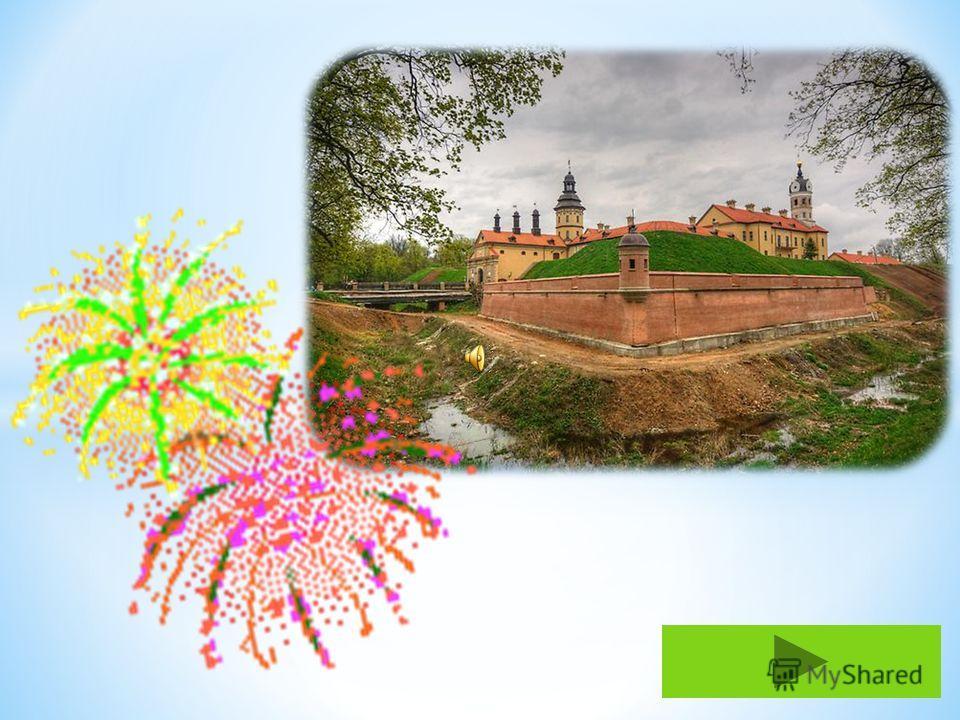 Этот замок находится на белорусской купюре в 100.000 рублей, а также является одним из четырех объектов всемирного наследия ЮНЕСКО в Беларуси. Укажите его?