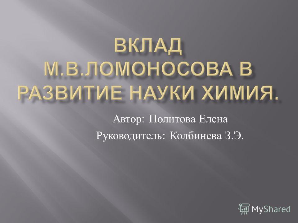 Автор : Политова Елена Руководитель : Колбинева З. Э.
