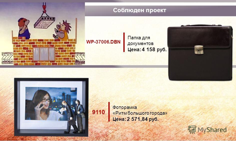 Соблюден проект Фоторамка «Ритм большого города» Цена: 2 571,84 руб. 9110 Папка для документов Цена: 4 158 руб. WP-37006.DBN