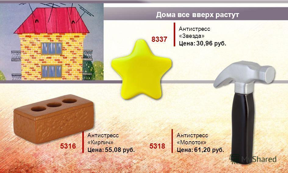 Дома все вверх растут Антистресс «Кирпич» Цена: 55,08 руб. 5316 Антистресс «Молоток» Цена: 61,20 руб. 5318 Антистресс «Звезда» Цена: 30,96 руб. 8337