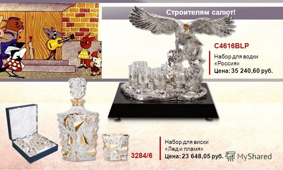 Строителям салют! Набор для виски «Лед и пламя» Цена: 23 648,05 руб. 3284/6 Набор для водки «Россия» Цена: 35 240,60 руб. С4616BLP