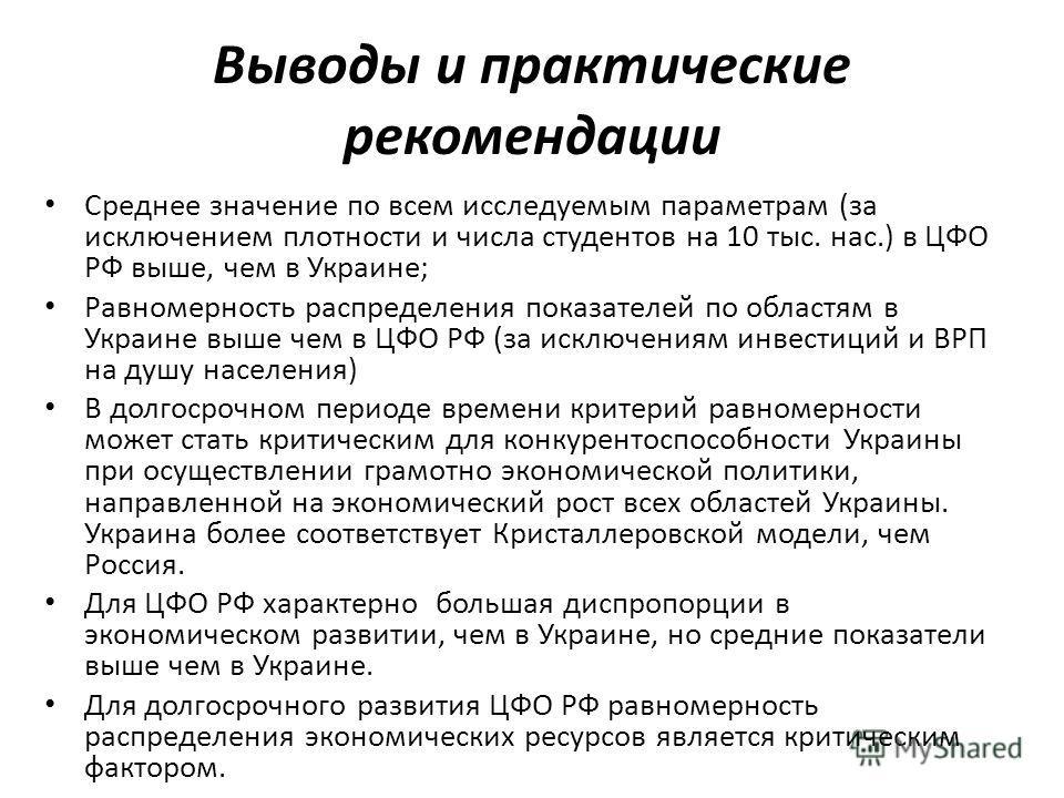 Выводы и практические рекомендации Среднее значение по всем исследуемым параметрам (за исключением плотности и числа студентов на 10 тыс. нас.) в ЦФО РФ выше, чем в Украине; Равномерность распределения показателей по областям в Украине выше чем в ЦФО
