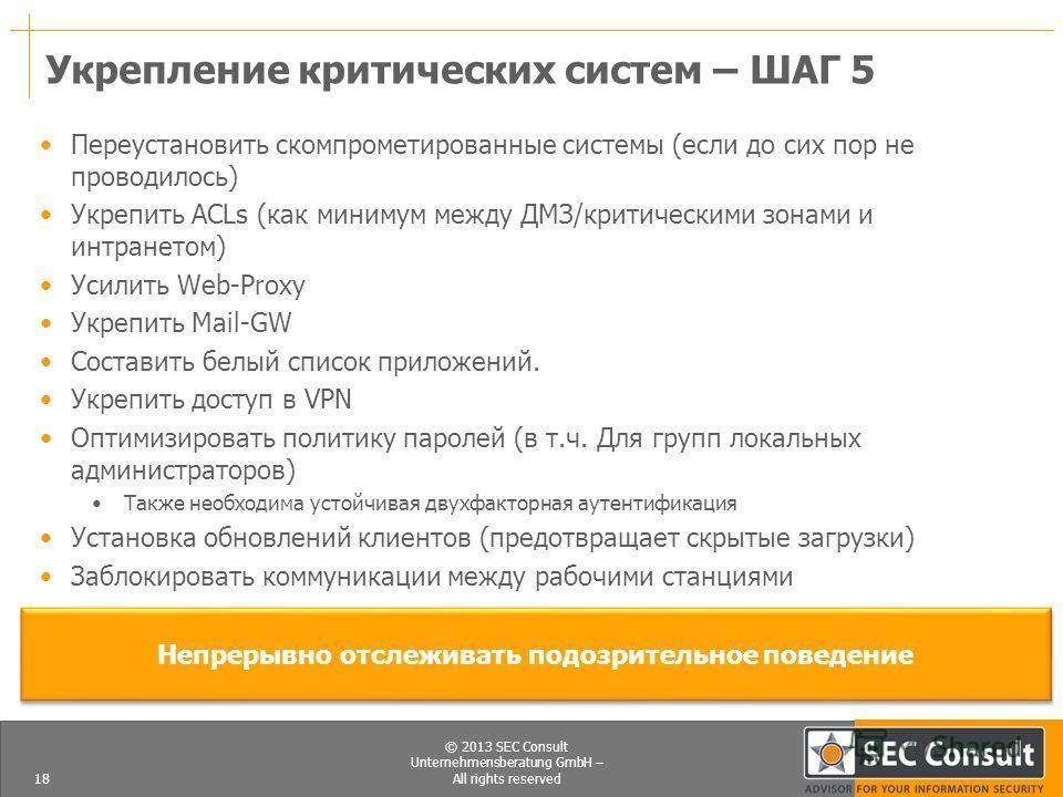 © 2013 SEC Consult Unternehmensberatung GmbH – All rights reserved 18 Укрепление критических систем – ШАГ 5 Переустановить скомпрометированные системы (если до сих пор не проводилось) Укрепить ACLs (как минимум между ДМЗ/критическими зонами и интране