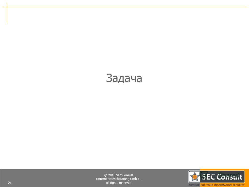 © 2013 SEC Consult Unternehmensberatung GmbH – All rights reserved Задача 21