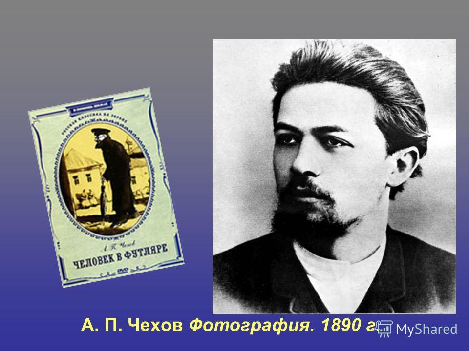 А. П. Чехов Фотография. 1890 г.