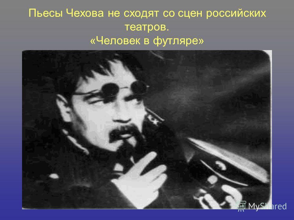 Пьесы Чехова не сходят со сцен российских театров. «Человек в футляре»