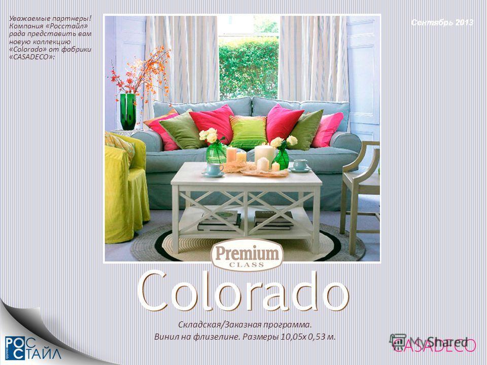 Уважаемые партнеры! Компания «Росстайл» рада представить вам новую коллекцию «Colorado» от фабрики «CASADECO»: Сентябрь 2013 Винил на флизелине. Размеры 10,05х 0,53 м. Складская/Заказная программа.
