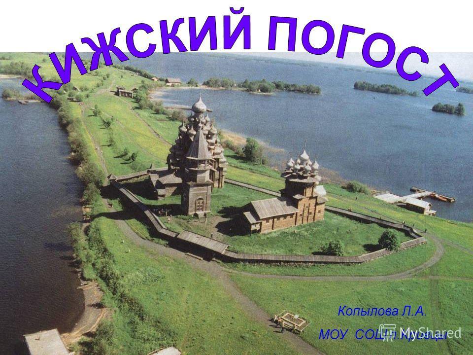 Копылова Л.А. МОУ СОШ п.Кривцы