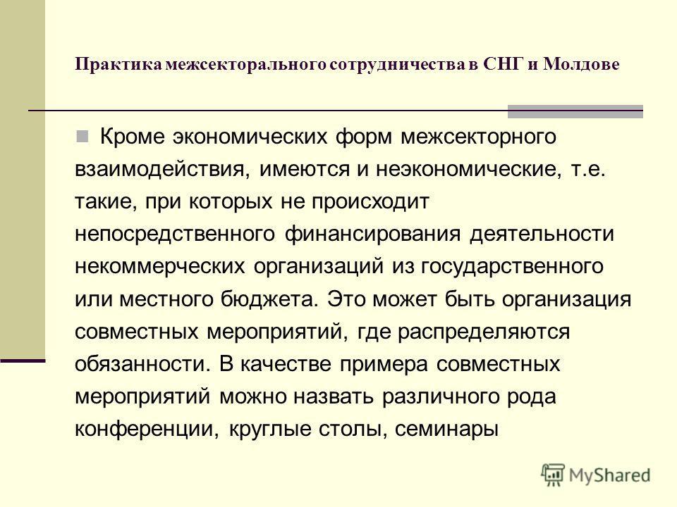 Практика межсекторального сотрудничества в СНГ и Молдове Кроме экономических форм межсекторного взаимодействия, имеются и неэкономические, т.е. такие, при которых не происходит непосредственного финансирования деятельности некоммерческих организаций