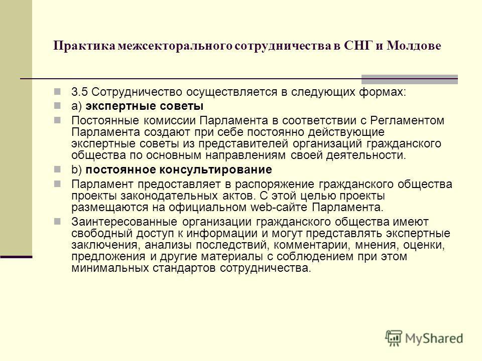 Практика межсекторального сотрудничества в СНГ и Молдове 3.5 Сотрудничество осуществляется в следующих формах: a) экспертные советы Постоянные комиссии Парламента в соответствии с Регламентом Парламента создают при себе постоянно действующие экспертн