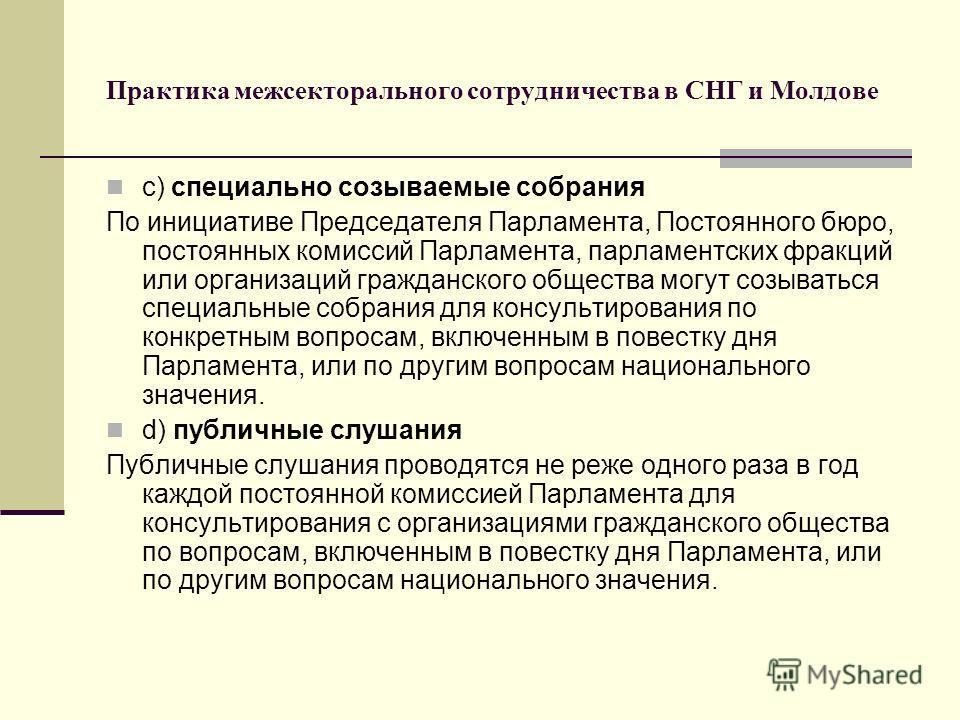 Практика межсекторального сотрудничества в СНГ и Молдове c) специально созываемые собрания По инициативе Председателя Парламента, Постоянного бюро, постоянных комиссий Парламента, парламентских фракций или организаций гражданского общества могут созы