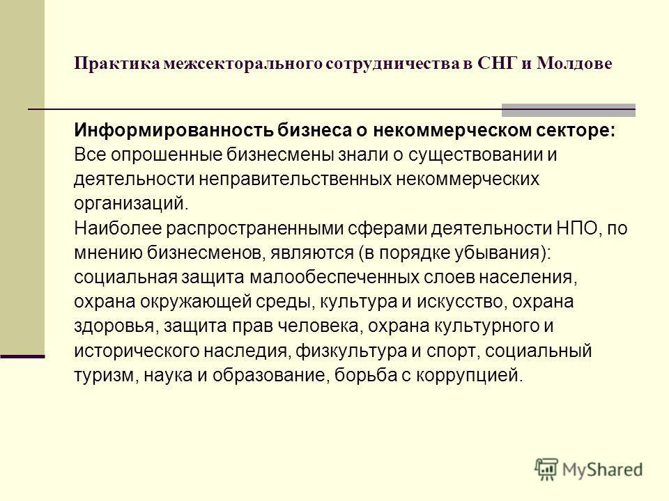 Практика межсекторального сотрудничества в СНГ и Молдове Информированность бизнеса о некоммерческом секторе: Все опрошенные бизнесмены знали о существовании и деятельности неправительственных некоммерческих организаций. Наиболее распространенными сфе