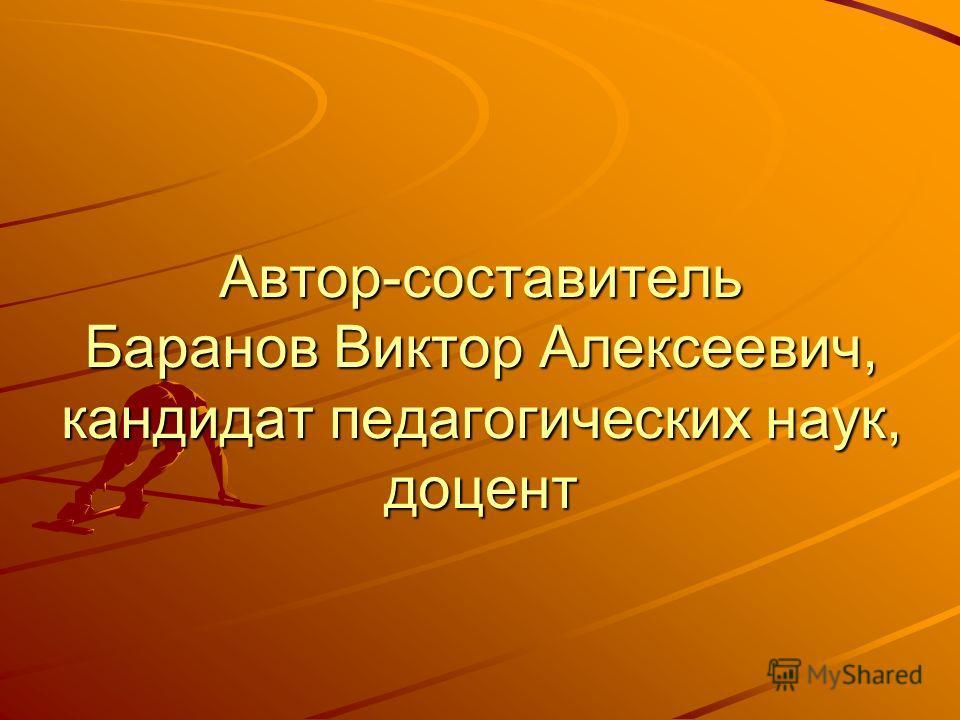 Автор-составитель Баранов Виктор Алексеевич, кандидат педагогических наук, доцент