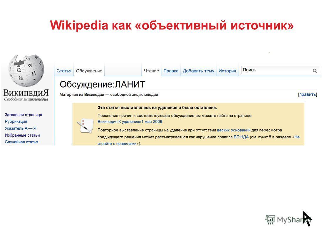 Wikipedia как «объективный источник»