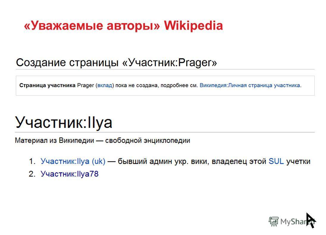 «Уважаемые авторы» Wikipedia