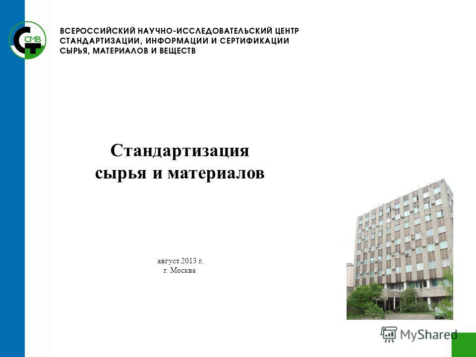 Стандартизация сырья и материалов август 2013 г. г. Москва