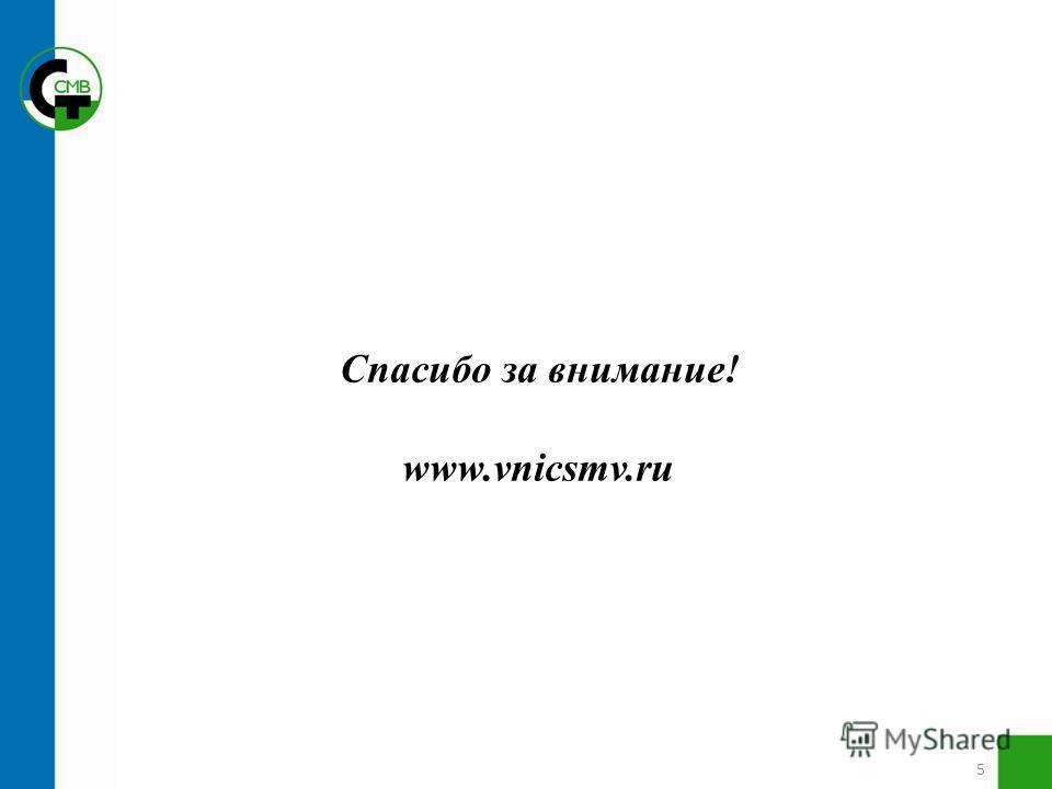 Спасибо за внимание! www.vnicsmv.ru 5