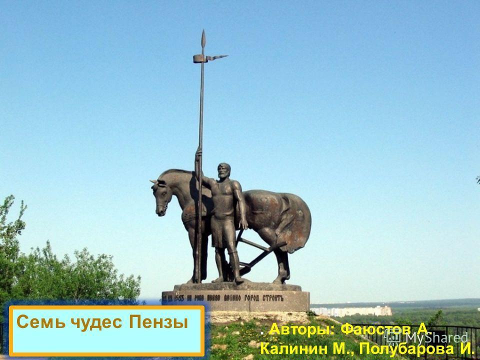 Семь чудес Пензы. Авторы: Фаюстов А. Калинин М., Полубарова И.