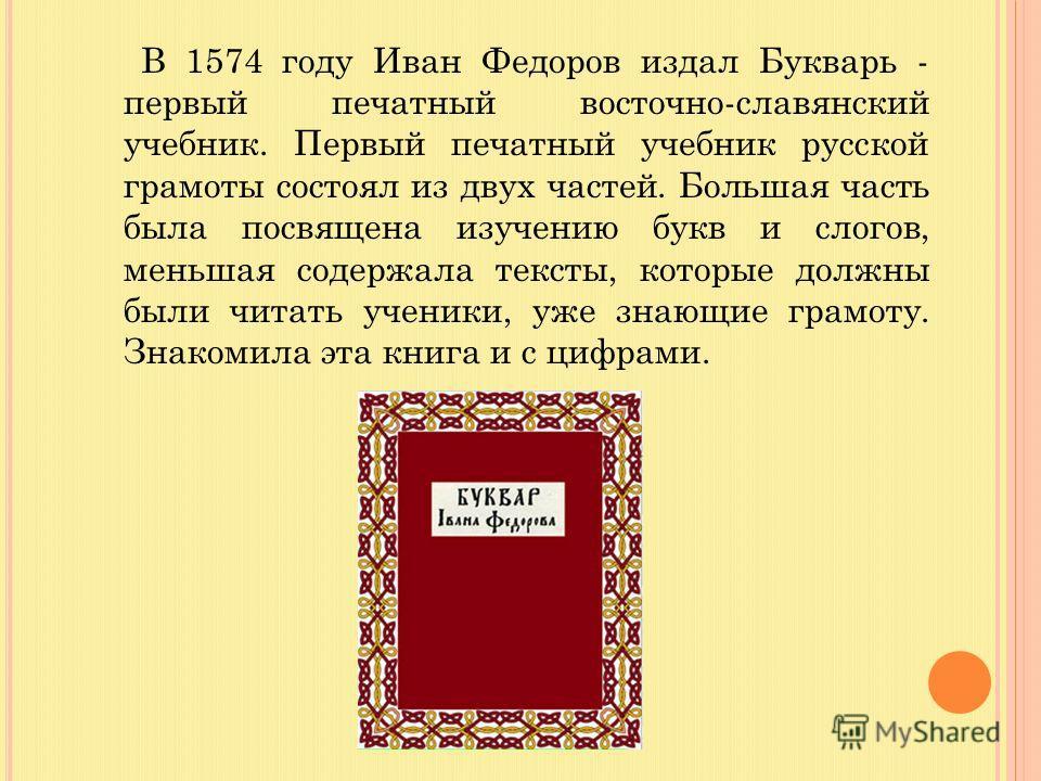 Первой печатной книгой, в которой указано имя Ивана Федорова стал «Апостол», работа над которым велась, как указано в послесловии к нему, с 19 апреля 1563 по 1 марта 1564 года. Это первая точно датированная печатная русская книга.
