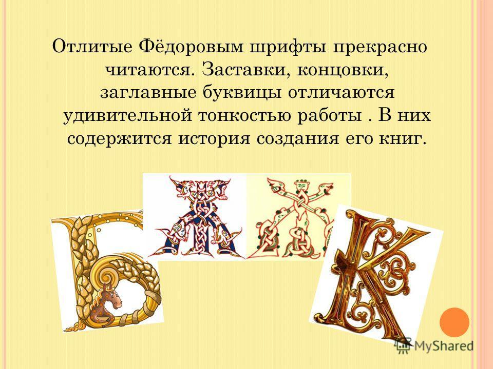 В 1580 году издал знаменитую Острожскую Библию - первую печатную Библию на церковно-славянском языке.