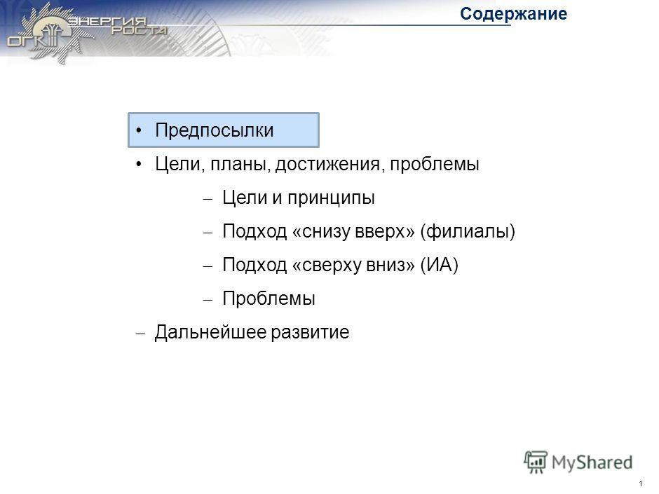 Повышение эффективности генерирующей компании на примере ОАО «ОГК-3» Июнь 2011 г. Москва