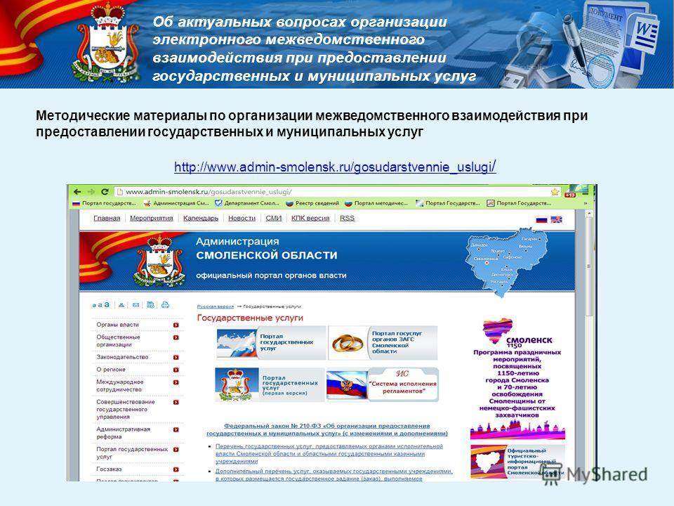 Об актуальных вопросах организации электронного межведомственного взаимодействия при предоставлении государственных и муниципальных услуг http://www.admin-smolensk.ru/gosudarstvennie_uslugi / Методические материалы по организации межведомственного вз