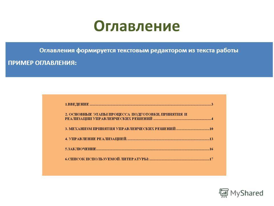 Оглавление Оглавления формируется текстовым редактором из текста работы ПРИМЕР ОГЛАВЛЕНИЯ: