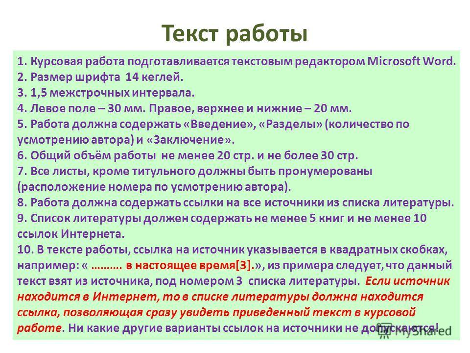 Текст работы 1. Курсовая работа подготавливается текстовым редактором Microsoft Word. 2. Размер шрифта 14 кеглей. 3. 1,5 межстрочных интервала. 4. Левое поле – 30 мм. Правое, верхнее и нижние – 20 мм. 5. Работа должна содержать «Введение», «Разделы»