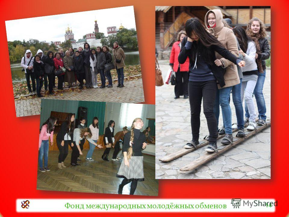 Фонд международных молодёжных обменов 14
