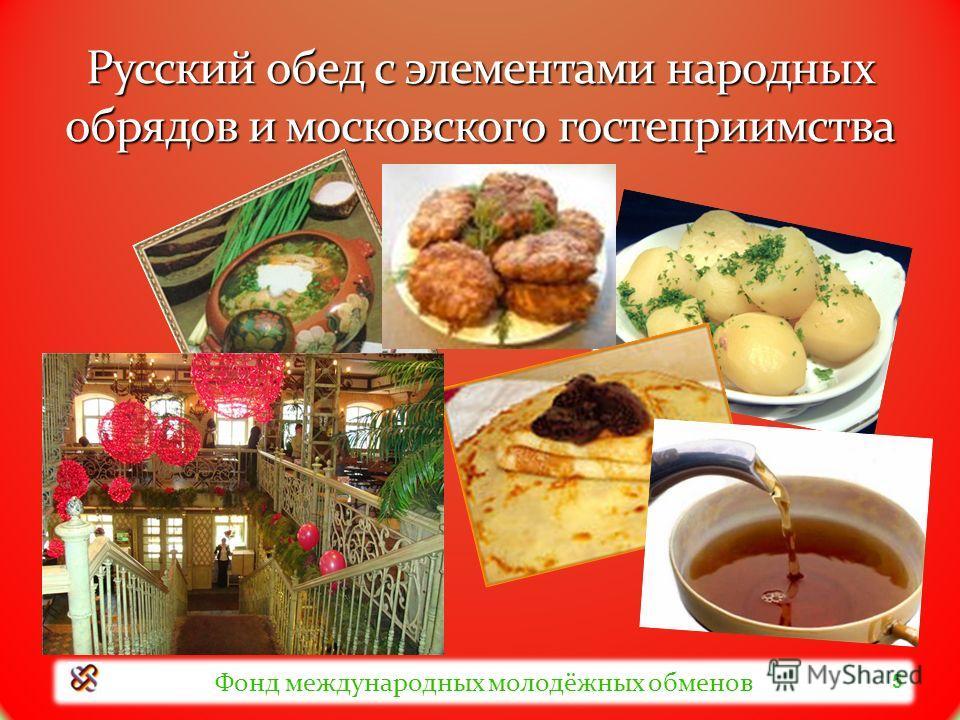 5 Русский обед с элементами народных обрядов и московского гостеприимства