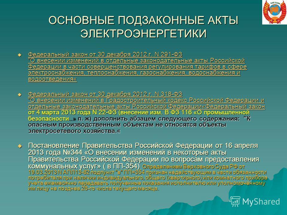 ОСНОВНЫЕ ПОДЗАКОННЫЕ АКТЫ ЭЛЕКТРОЭНЕРГЕТИКИ Федеральный закон от 30 декабря 2012 г. N 291-ФЗ