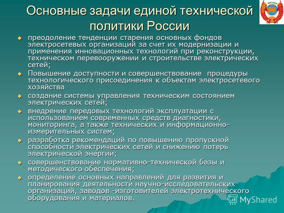 Основные задачи единой технической политики России преодоление тенденции старения основных фондов электросетевых организаций за счет их модернизации и применения инновационных технологий при реконструкции, техническом перевооружении и строительстве э