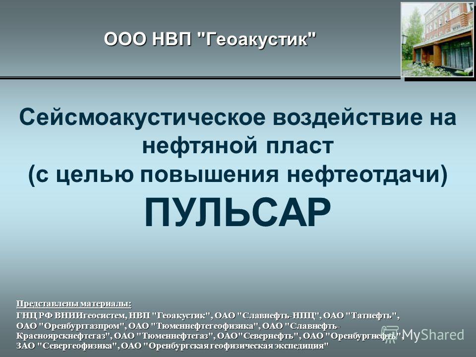 ООО НВП
