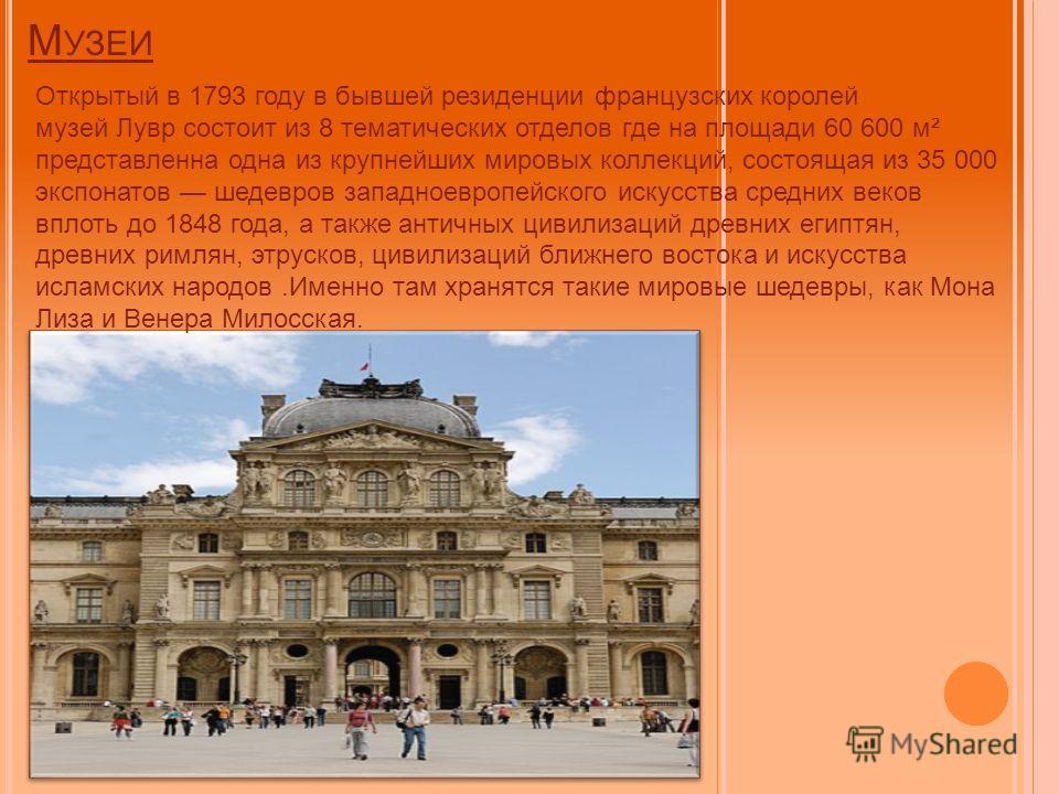 Э ЙФЕЛЕВА БАШНЯ Остров Сите, где находятся две самых знаменитых церкви Франции: Собор Парижской Богоматери и Святая капелла.