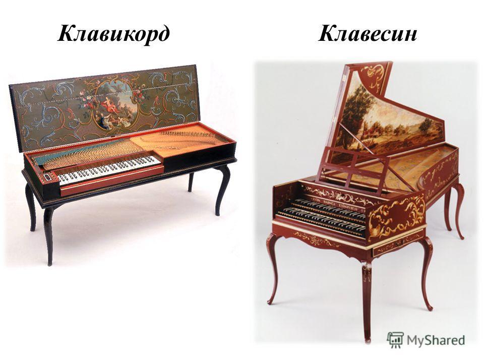 КлавесинКлавикорд