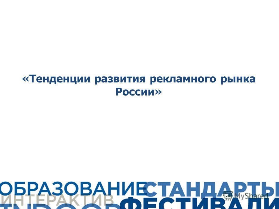 pr стратегия 2013 «Тенденции развития рекламного рынка России»