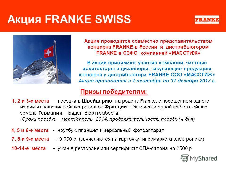1 Акция FRANKE SWISS Акция проводится совместно представительством концерна FRANKE в России и дистрибьютором FRANKE в СЗФО компанией «МАССТИЖ» В акции принимают участие компании, частные архитекторы и дизайнеры, закупающие продукцию концерна у дистри