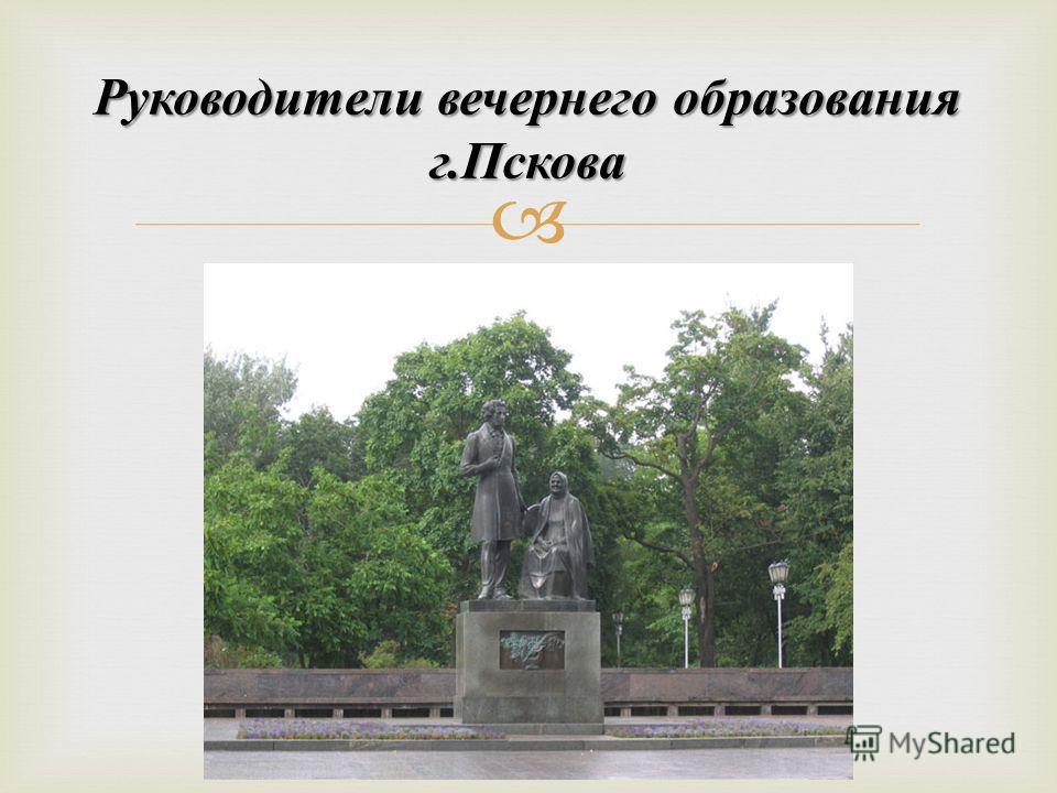 Руководители вечернего образования г. Пскова