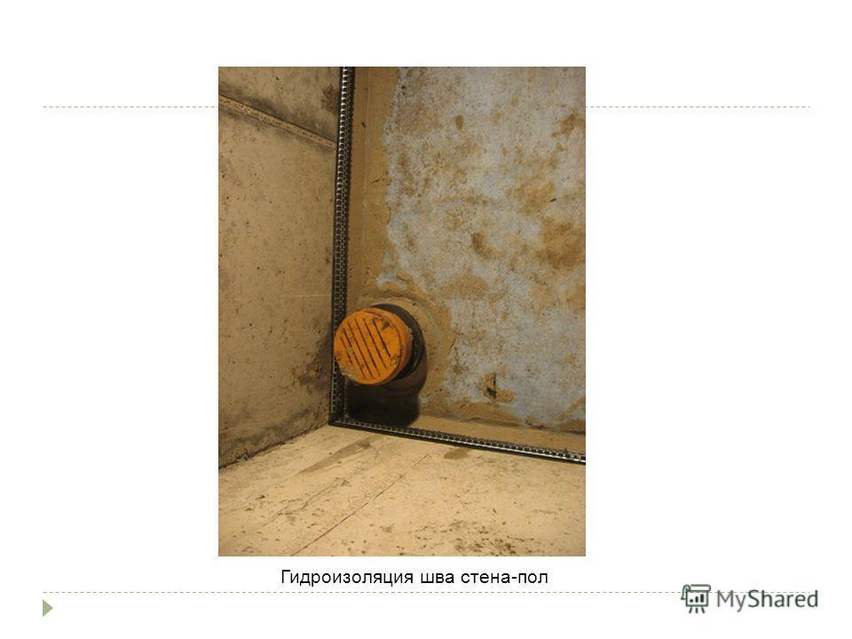 Гидроизоляция шва стена-пол