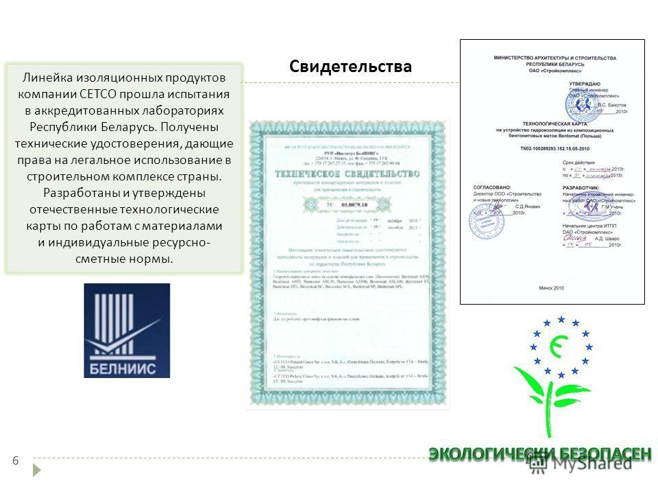 6 Свидетельства Линейка изоляционных продуктов компании СЕТСО прошла испытания в аккредитованных лабораториях Республики Беларусь. Получены технические удостоверения, дающие права на легальное использование в строительном комплексе страны. Разработан